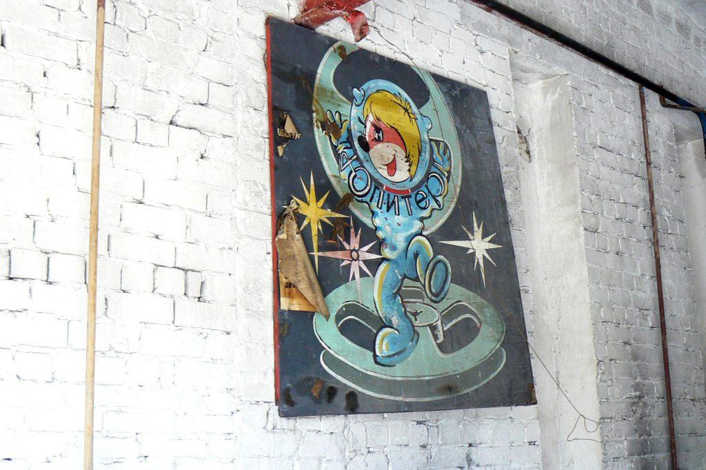 Plakat zakładów Jupiter w jednym z garaży jednostki milicji w Prypeci. Zdjęcie z 2009 r. / Fot. Tomasz Róg