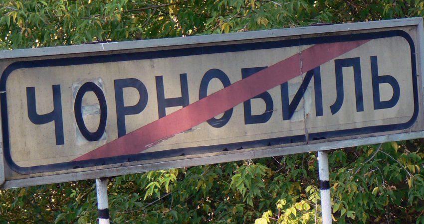 Znak drogowy - koniec miejscowości Czarnobyl. Przerobiony z języka rosyjskiego na język ukraiński. Zdjęcie z 2009 r. / Fot. Tomasz Róg