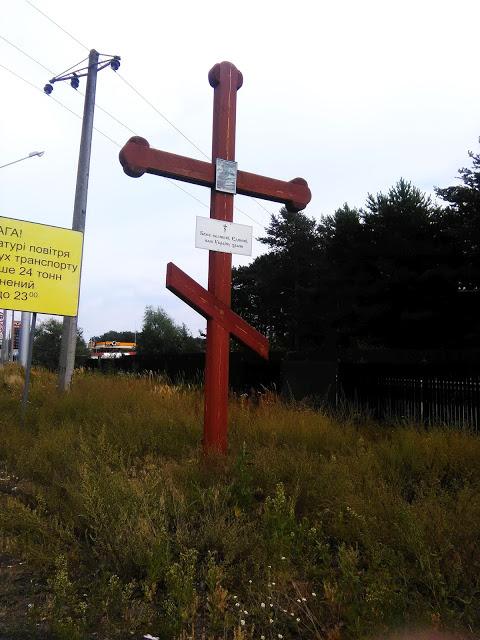 Krzyż witający podróżnych na Ukrainie. Fot. Staszek (stalker)
