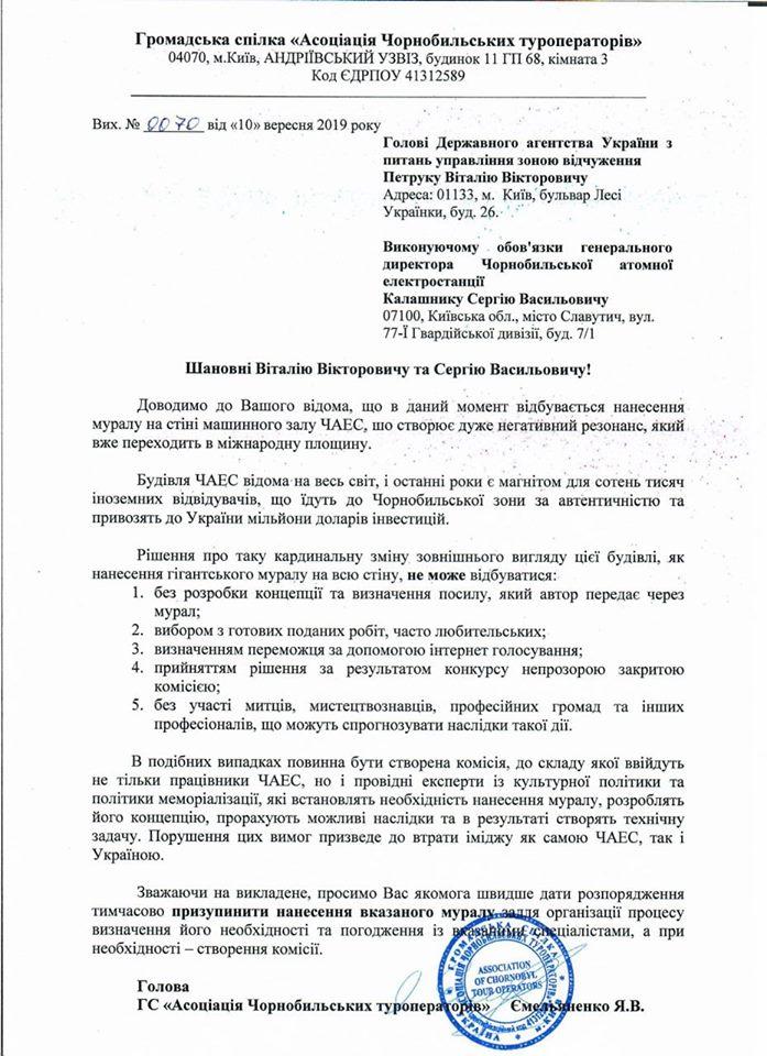 Fot. Асоціація чорнобильських туроператорів