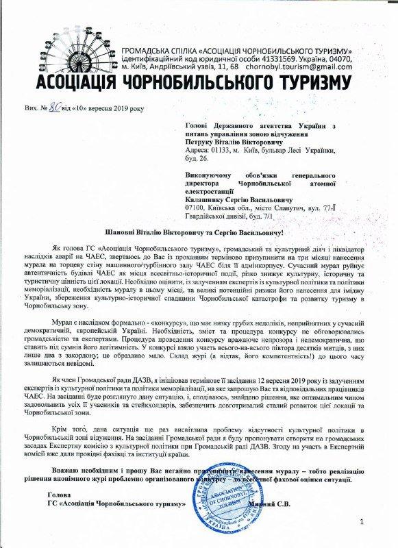 Fot. Асоціація Чорнобильського Туризму