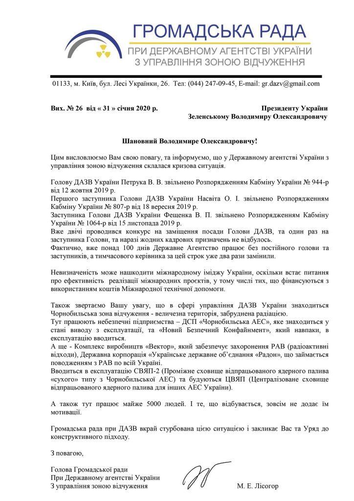 Pismo do prezydenta Ukrainy. Fot. Громадська рада при ДАЗВ / facebook.com/gr.DAZV