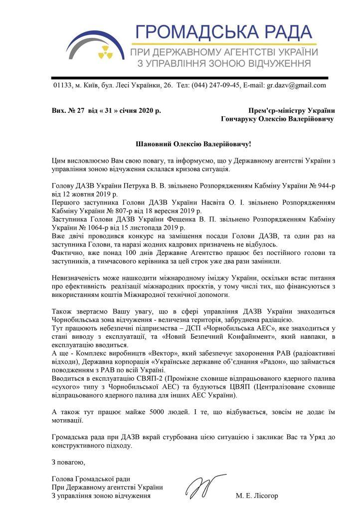 Pismo do premiera Ukrainy. Fot. Громадська рада при ДАЗВ / facebook.com/gr.DAZV
