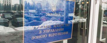 Siedziba Państwowej Agencji Ukrainy ds. Zarządzania StrefąWykluczenia w Kijowie. Fot. Tomasz Róg