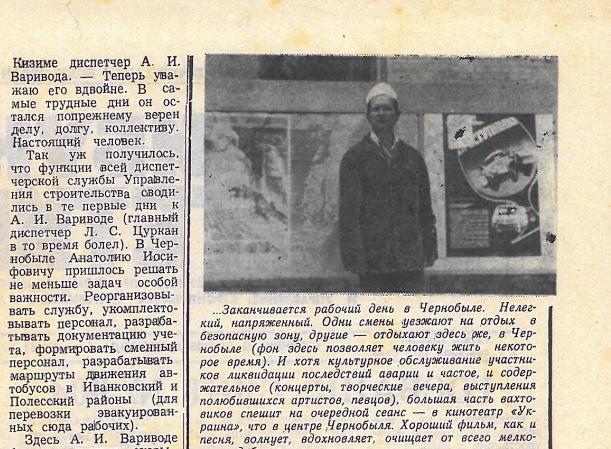 Wasilij Nikitowicz Bieljenok. Fot. A. Serdiuka / chnpp.gov.ua