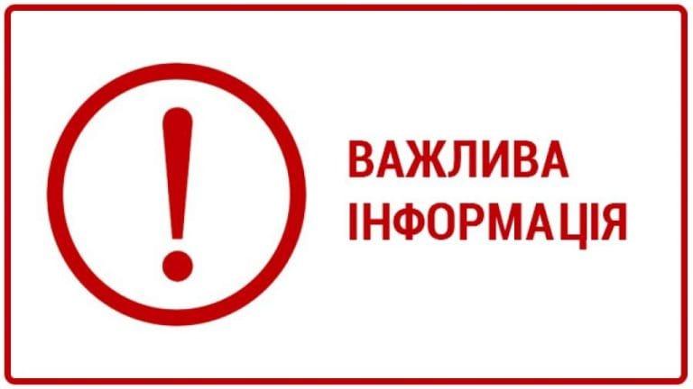 Fot. facebook.com/dazv.gov.ua