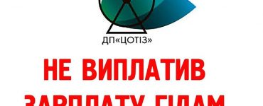 Fot. Асоціація чорнобильських гідів - Chornobyl Guides Association