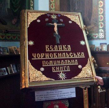 Wielka czarnobylska księga pamięci. Fot. cotiz.org.ua / CC BY 4.0