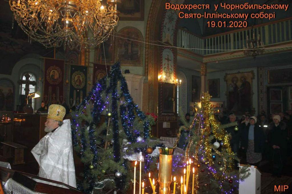 Święto Chrztu Pańskiego w cerkwi św. Eliasza w Czarnobylu (styczeń 2020 r.). Fot. cotiz.org.ua / CC BY 4.0