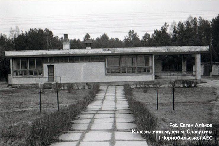 Budynek stacji Nerafa. Fot. Jewgienij Alimow / Muzeum Krajoznawcze Miasta Sławutycza i Czarnobylskiej Elektrowni Atomowej