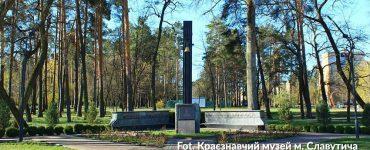 Fot. Muzeum Krajoznawcze Miasta Sławutycza i Czarnobylskiej Elektrowni Atomowej