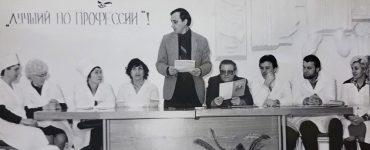 Posiedzenie komisji konkursu medycznego. Początek lat 80. ubiegłego wieku. Pieczerycja stoi, na prawo od niego Witalij Leonienko. Fot. National Museum Chornobyl